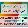 متى يمكن الحصول على الإقامة الدائمة في ألمانيا؟ نوضح ذلك في هذا الفيديو