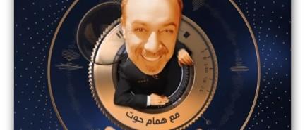 #السيناريو #همام حوت #الحلقات كاملة : Show سياسي سوري .