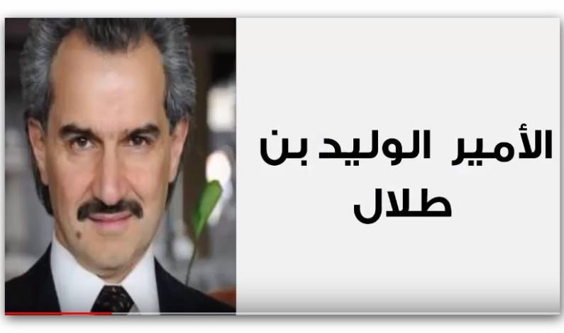 من هم الامراء الذين اتم إلقاء القبض عليهم في #السعودية ?