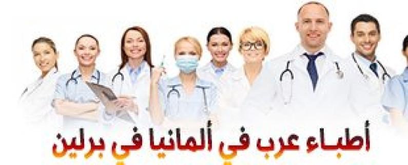 أطباء برلين العرب