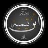 أشهر الجامعات في العالم تدرس كتب العالم العربي#ابن تيمية