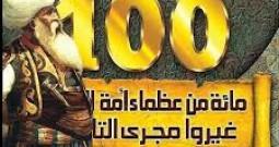 """البرنامج التاريخي الشيق """"العظماء المائة"""" الحلقة الأولى…تقديم جهاد الترباني"""