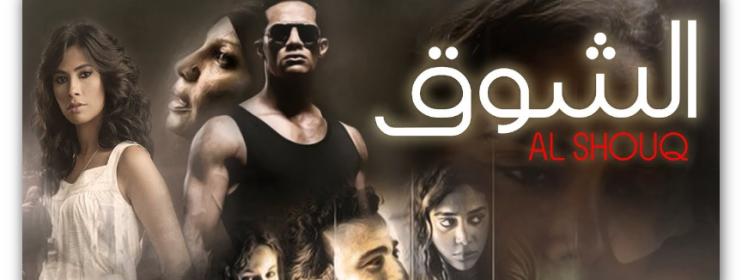 Al Shouq Movie   فيلم الشوق
