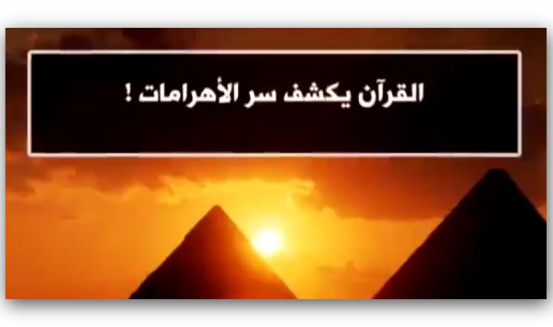 سر الأهرامات يكشفها #القرآن الكريم منذ قرون