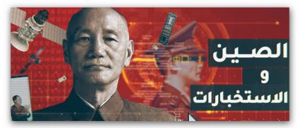 #الصين و اختراقها للتكنولوجيا الغربية ..