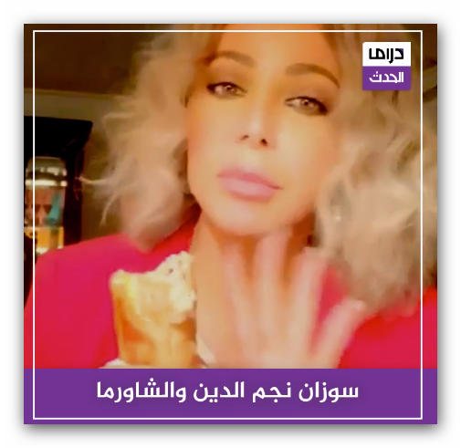 #سوزان نجم الدين …..